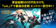 """""""League of Legends Spring Cup 2020""""のチームエントリーが開始された!"""