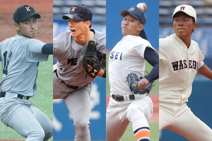 東京六大学の有力投手たち。左から佐藤、木澤、高田、早川。写真:大友良行