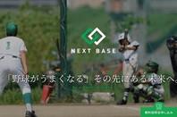 世界最先端のテクノロジーと日本トップレベルのスポーツ科学者の知見を融合した画期的なサービスが開始される。