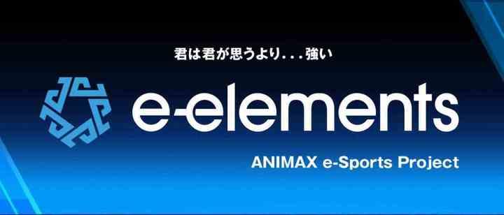 アニマックスがeスポーツの新プロジェクトとして「e-elements (イーエレメンツ)」を始動する。